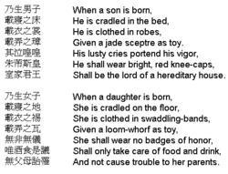 Quotes In Chinese With English Translation
