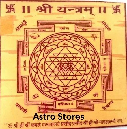 Bhoj Patra Shree Yantra