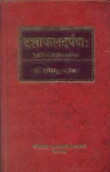 Dasha Phal Darpan