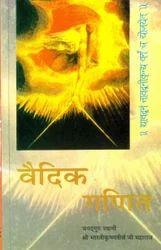 Vedic Ganit