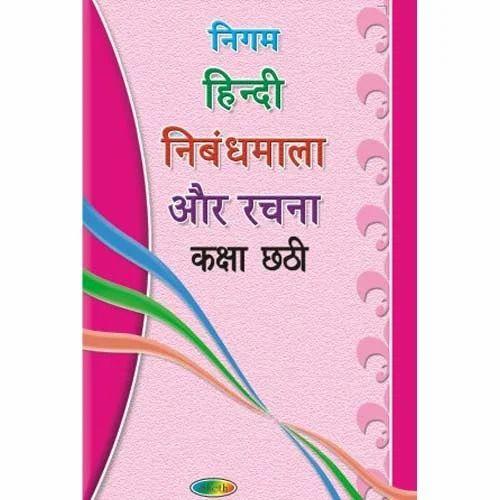 importants to postmen in hindi