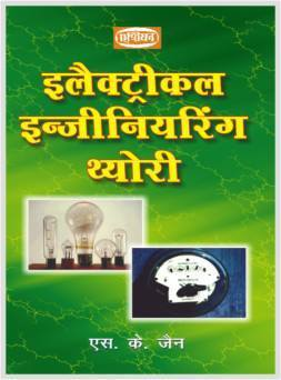 electrical wiring book pdf electrical image wiring electrical wiring pdf in hindi electrical auto wiring diagram on electrical wiring book pdf