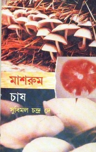 Mushroom Chas | Deys Publishing | Service Provider in