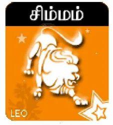 leo horoscope in tamil