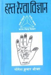 Hasta Rekha Vigyan