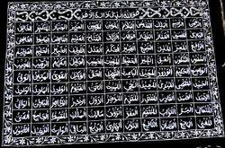 Arabic Allah Names Zari Wall Hanging