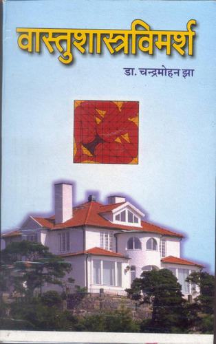 Vastu Shastra Book For Home In Hindi