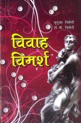Vivah Vimarsh