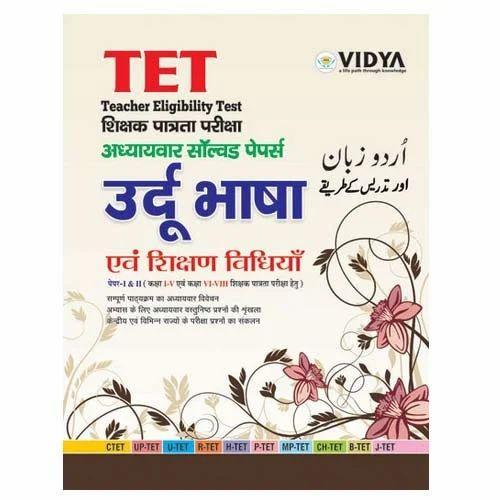 Tet Urdu Bhasha And Shikshan Vidhiyan Solved Paper