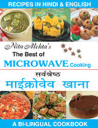Microwave Oven Recipes Book Hindi