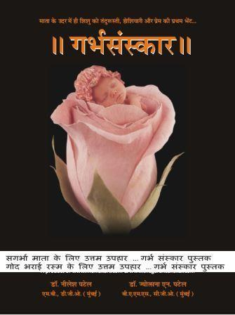 Garbh Sanskar Ebook