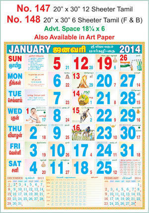monthly calenders dhanvin art printers manufacturer in
