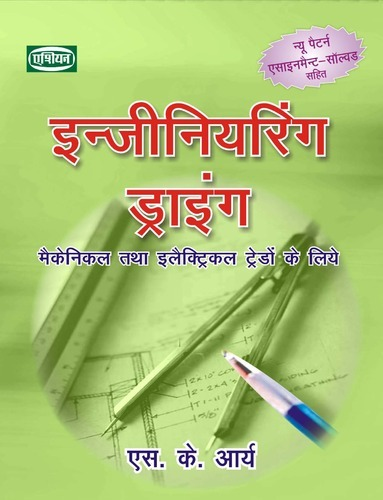 Engineering Drawing Hindi At Rs 187 Piece S Engineering Book