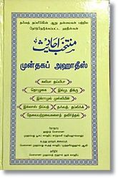 Islamic books muntakab ahadees zubair publishers, chennai   id.