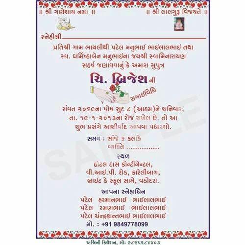 Wedding Invitation Card Printing Service In Vasna Road