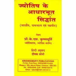 Jyotish Ke Addharbhoot Siddhant KP