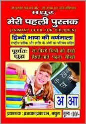 Madhur Meri Pahli Pustak (Hindi).  Books