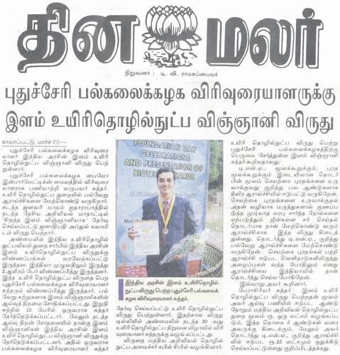 Newspaper Publishing Services - Dinamalar Tamil News Paper