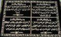 Arabic Aayat Zari Wall Hanging