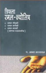 Trifala Ramal Jyotish