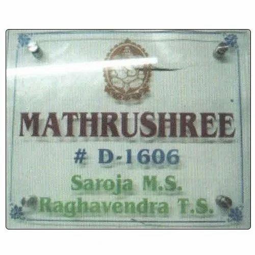 Glass Name Plates Kalakars Exporter In Rajaji Nagar Bengaluru