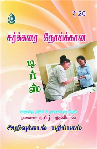 Arivukkadal Pathippagam Books Pdf