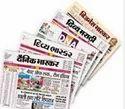 Marathi Newspaper