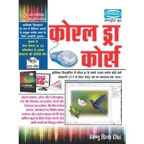 Draw learning book corel