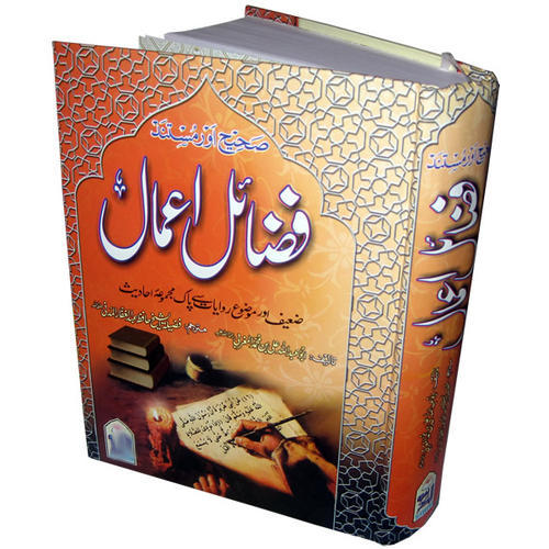Urdu Books - Wholesale Price for Urdu Books in India