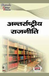 International Politics Books