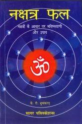 Nakshatra Phal Two Vols