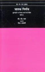 Jatak Nirnay Two Vols Hindi Translation of How to Judge
