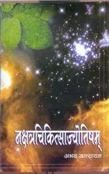 Nakshatrachikitsa Jyotisham Book