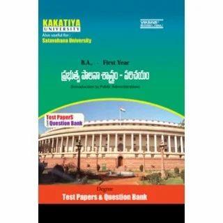 Degree - I Year - B A - Micro Economics- Telugu Medium