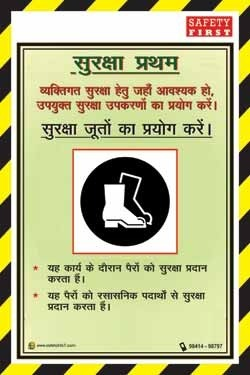 safety posters in hindi safety 24 x 7 manufacturer in