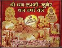 Shri Kuber Dhan Laxmi Yantra