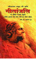 Geetanjali (Hindi) Book
