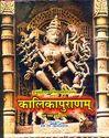 Kalika Puranam