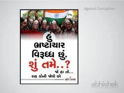 Free Ad Campaign design