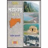 Maharashtra Varshik Competition Books