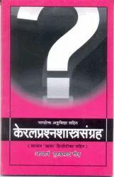Keral Prashanshastra Samgrah