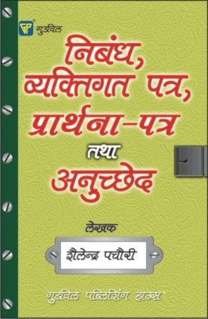 Gat General Book
