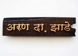 Marathi Name Plates Manufacturer from Mumbai