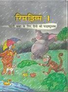 NCERT Textbook - Rimjhim-1 (Hindi) for Class 1