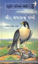 Bird Watchers Book Publisher
