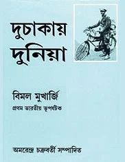 Magazines Publishing Services - Bhraman Service Provider from Kolkata