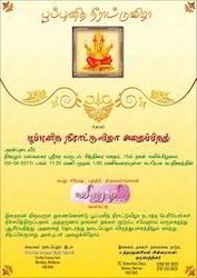 Invitation Card In Thoothukudi Tamil Nadu Invitation Card
