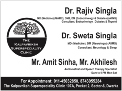 The Kalpavriksh Superspeciality Clinic