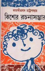 Kishore Rachana Sambhar-3