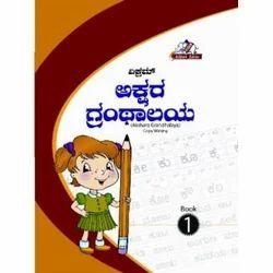 Vikram Akshara Grandhalaya Copy Writing